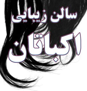 اپیلاسیون خوب غرب تهران